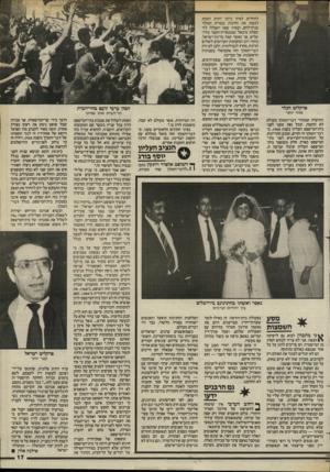 העולם הזה - גליון 2443 - 27 ביוני 1984 - עמוד 17 | פרקליט הגלד מהר יותר והוועדה שמזכיר דבר־המלך מעולם לא הוקמה, ובכל זאת טענו לפני בית־המישפט העליון בשנת ,1968 כי דבר־המלך חי וקיים, ומונע התדיינות על