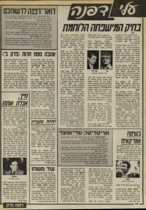 העולם הזה - גליון 2443 - 27 ביוני 1984 - עמוד 18 | דואוידפנה לרשותכם בחיקהחישפחההח₪ת מישרד־האוצר לא יורד לאחרונה מכותרות העיתונים. הפירסומים בעיתונות מטעם המערך, ותעמולת־הבחירות של שאר המיפלגות (בעיקר תמ״י).