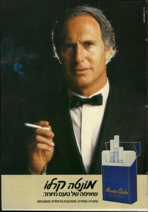 העולם הזה - גליון 2443 - 27 ביוני 1984 - עמוד 19 | א!]_ 6ה שאיפה של טעם מיוחד. סיגריה ע שי ר ה, ת ע רו ב ת צר פ תי ת מ שו