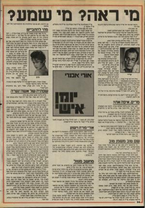 העולם הזה - גליון 2443 - 27 ביוני 1984 - עמוד 24 | מי ר אה? מי שמע? מישהו ראה את יוסי שריד? מישהו שמע אותו? מישהו יודע מה קרה לו? … אילו היה יוסי שריד בארץ — היה מגיב תוך חמש דקות. … כי כזהו יוסי שריד. שולף