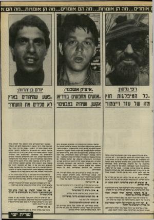 העולם הזה - גליון 2443 - 27 ביוני 1984 - עמוד 26 | [ אומרים...מה הן אומרות...מה הם אומרים ...מה הן אומרות...מה הם א רפיולסון: .איציק אשכנז:, יורמבן־חרות: ,.נר הגיברגות חוץ ,.אנשים גחנשים בווידיאו .,בשע שהיהודים