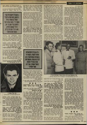 העולם הזה - גליון 2443 - 27 ביוני 1984 - עמוד 30 | האלופים, ידידי בעבר (המשך מעמוד )29 מכחיש אותו. אוסי מציגה לפניי את בעלה. חיים, מוסכניק ממוצא כורדי, צעיר וחתיך. ״הוא לוקח את הנכדים לעבוד איתו במוסך, הם