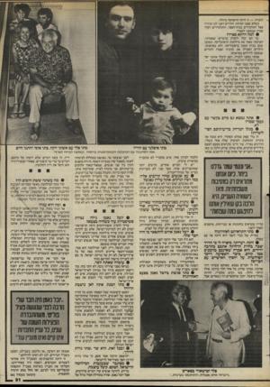 העולם הזה - גליון 2443 - 27 ביוני 1984 - עמוד 31 | לכנרת — זו היתה הרפתקה גדולה.כשלא שבנו הביתה, ההורים דאגו לנו וביררו אצל התלמידים בבית־הספר, והתלמידים העלו סברה שנסענו לספרד. • למה דווקא ספרד? כך הם יכלו