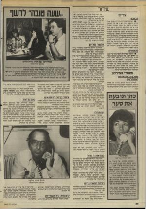 העולם הזה - גליון 2443 - 27 ביוני 1984 - עמוד 32 | שדור צל״ש את הקרב פתח מנהל חטיבת החדשות, יאיר שטרן, שתקף את עורר מבע מיכאל קרפין, ש ־ 1ץ 6 • שביתת הטלוויזיה והרדיו בשבוע שעבר גילתה לתושבי רוב הארץ את מה