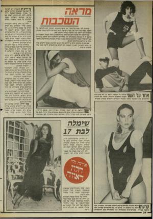 העולם הזה - גליון 2443 - 27 ביוני 1984 - עמוד 34 | 174 קוראים לזה ״אחד־על־השני״ או מראה־השכבות. הכוונה היא לחולצה על חולצה. קצת קשה להבין איך בקיץ ישראלי לוהט, כשרוצים ללבוש כמה שפחות, האופנה היא דווקא שתי