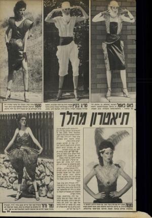 העולם הזה - גליון 2443 - 27 ביוני 1984 - עמוד 35 | 1י \ 1ף 1והמראה המושלם. כך אוהבת דל־יה הרועה, מעצבת־האופנה, לראות את נשותיה -בחליפת״כותנה אופנתית, כובע וכפפות. ך ד 1ע מעשה ידיה של דליה הסרגנית. חולצת 11 11#י