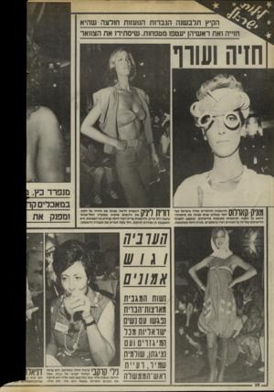 העולם הזה - גליון 2443 - 27 ביוני 1984 - עמוד 36 | הקיץ תלבשנה הגברות הנזעזות חולצה שהיא חזייה ואת ראשיהן יעטפו מטפחות, שיסתירו את הצוואר חזיה ושוו מנפרד מוניק ק \ 1ךךי 1ך 1הדוגמנית ההולנדית שחיה בישראל כבר 1#1
