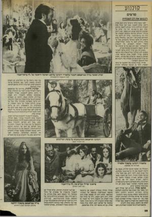 העולם הזה - גליון 2443 - 27 ביוני 1984 - עמוד 38 | קולנוע סרט, לכבו ש את ל ב הטבחית לפני כשנה ביקר בישראל אדם בשם מארק דיימון, שחקן לשעבר, אשר הפך מנהל אחת החברות הגדולות ביותר בעולם להפצת סרטים, חברה בשם