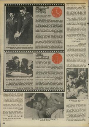 העולם הזה - גליון 2443 - 27 ביוני 1984 - עמוד 39 | שהביאה סטראטאס לאולפן הדרמאתיים ההסרטה. אשר לפלאסידו רומינגו המופיע בתפקיד אלפרדו, המאהב הצעיר, הוא אומנם אחד הטנורים המבוקשים ביותר בעולם, אבל מערכת שמועות