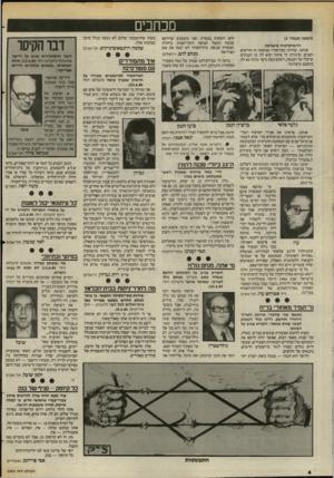 העולם הזה - גליון 2443 - 27 ביוני 1984 - עמוד 4 | מכחכים (המשך מעמוד )3 הדמוקרטיה בישראל. אנחנו, שחזינו בפירפורי גסיסתה זה חודשים ושנים, שיגורנו כי מותה יבוא לה מן הטנקים שיעלו על הכנסת, רואים כעת כיצד מותה בא