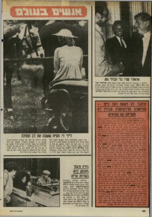 העולם הזה - גליון 2443 - 27 ביוני 1984 - עמוד 40 | ארוארו קנוי: בר הבור גזוז בלחיצת יד ממושכת ובחיוכים מאוזן לאוזן נפגשו סנטור אדוארד קנדי והאב גיסי ג׳קסון בבננין האומות המאוחדות. שניהם באו לשאת נאומיהם בוועידה