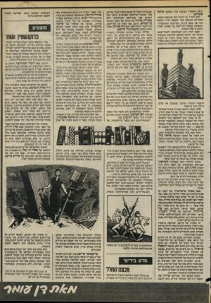 העולם הזה - גליון 2443 - 27 ביוני 1984 - עמוד 43 | בימת תיאטרון הבימה בידי השחקן מישה אשרוב. שיא המרד על הקיין הוא במישפט הצבאי, המתרחש כתוצאה מכך שקפטן קוויג מקומם נגדו את אנשי ציוותו, בעריצותו ובהחלטותיו