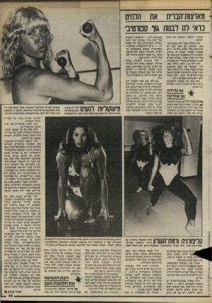 העולם הזה - גליון 2443 - 27 ביוני 1984 - עמוד 45 | מאוצות־הבוית הרהיט כדאי לה לבנות גוף ספורטיבי אומרת. לדעתה, הקינאה היא סימן לאהבה. לולי אומרת שעדי הוא.ממש בחור טוב. חברה׳מן, עם ראש טוב. לא מרגישים עליו שהוא
