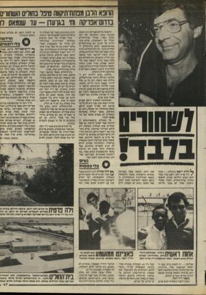 העולם הזה - גליון 2443 - 27 ביוני 1984 - עמוד 47 | החכא הרבו מכתח־תיקווה טיבר בחורים השחווים בדחם־אבויקה וח באו־עדו -עד שנמאס רו לעחוריס וווו>יויוווייייוויייוו ך היות רופא גינקולוג — אומר /ד״ר אריה דקל, רופא