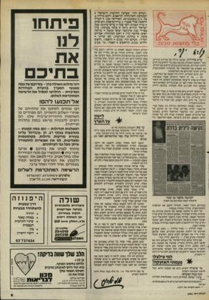 העולם הזה - גליון 2443 - 27 ביוני 1984 - עמוד 5 | סבים * בדי ערב כחירות. קבוצה גדולה של אזרחים ערביים, בעלי השקפה לאומית, מגבשת מצע כדי להקים כוח חדש וללכת לבחירות. הם מקיימים מגעים הדוקים עם יהודים. הם מסכנים