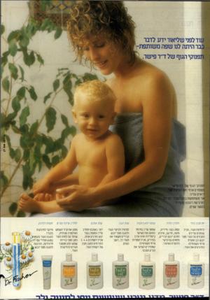 העולם הזה - גליון 2443 - 27 ביוני 1984 - עמוד 54 | נוד לפני שליאור ידע לדבר :ר היתה לנו שפה משותפת־נפנוקי הגוף של ד׳ר פישר. תפנוקי הגוף של דר׳ פישר מטפחים אותי ואת התינוק שלי. רואים עלינו. אני משתמשת בהם לעצמי