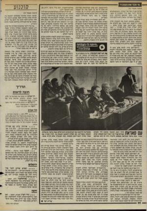 העולם הזה - גליון 2443 - 27 ביוני 1984 - עמוד 56 | מי זוכר את המזכיר לחות־הכנסת. הוא טוען שעיתונאים מסויימים לא סלחו לו על כך וקובל מרה על העובדה שאותם עיתונאים אינם זוכרים לו את העובדה שרק בזכותו ניאות הנשיא