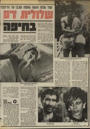 העולם הזה - גליון 2443 - 27 ביוני 1984 - עמוד 58 | שתי גובות ואשה גוססת שכבו ער הויצפה יותר מאוחר התאבדה אחת הדיירות בקפיצה מאותו גג. מכר של מישפחת מורד, שבא איתי לשם, הסביר לי כי כנראה יש משהו מקולל באותו בית
