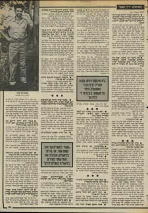העולם הזה - גליון 2443 - 27 ביוני 1984 - עמוד 61 | האלופים. ידידי בעבר (המשך מעמוד )31 • מילחמת ששת־הימים עשתה פה דפרים רגשיים עמוקים מאוד לאנשים: הכותל המערבי, מערת המכפלה; השיר ״ירושלים של זהב״ הסד כמעט