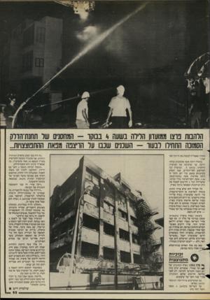 העולם הזה - גליון 2443 - 27 ביוני 1984 - עמוד 65 | הלהבות פוצו ממועדון הלילה בשעה 4בבוקו -המחסנים שר תחנת־הדרק הסמוכה התחילו לבשו -השכנים שכבו ער הויצפה מפאת ההתפוצצויות.. מקווה שאצליח לעשות את זה תוך חצי שנה.״