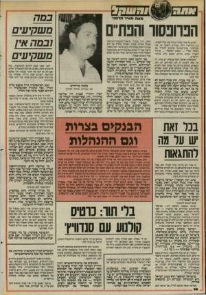 העולם הזה - גליון 2443 - 27 ביוני 1984 - עמוד 68 | 22123 במה משקיעים ובמה אי/ משקיעים הפרופסור והבת״ קודם כל אולי נחזור ונגדיר את גודל הבעיה: 4.2מיליארד דולר צמודים לשקל, או, כפי שכלכלני בנק־ישראל אוהבים להגדיר