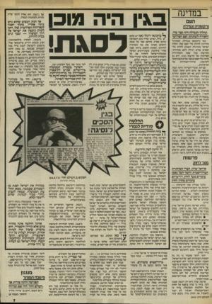 העולם הזה - גליון 2443 - 27 ביוני 1984 - עמוד 7 | .במדינה העם נרקומניה וגמילה תהליך הגמילה היה קצר מדי, והאזרח ישתוקק למם הפוליטי כמו נרקומאן בגמילה, המתרגל בהדרגה לחיות בלי הסם שלו, החלה ישראל מתרגלת השבוע