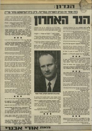 העולם הזה - גליון 2443 - 27 ביוני 1984 - עמוד 9 | בזה אחר זה כבים האורות במדינה, ורק בית־המישפט נותר עדיין הנר חאהו־וו פני כמה שביעות הגנתי על הדמוקרטיה הישראלית ) בכינוס של עורכי־עיתונים ועיתונאים בכירים,