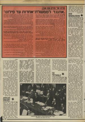 העולם הזה - גליון 2444 - 4 ביולי 1984 - עמוד 15 | ״עם זאת, דיברתי פעמים רבות על מעין בנלוכם, ואח יאסר ערפאת הזכיר אפשרות בזאת. … שלום עושים עם אויבים. אני מטיל ספק אם עראפת אומנם רוצה שלום. הצהרותיו עד היום