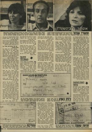 העולם הזה - גליון 2445 - 11 ביולי 1984 - עמוד 12 | לשעבר, שלום חנוך שפרץ חייבת לו ממון רב; ויהודית בורשטיין, מזכירה בבית״הטפר בעיר, שהיתה הראשונה שעימה קשרה פרץ קישרי ידידות כשהגיעה לנערת. בתשדיר שנפטל הוצגו