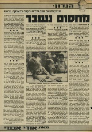 העולם הזה - גליון 2445 - 11 ביולי 1984 - עמוד 14 | 137־ 11 מנגנוך החושך נזעם ח־ק״ח נתקפה בפאניקה. מדוע? מהסוס 1ע 1ב ר ף* מילחמת״בחירות זו תוכרע שאלה חשובה: האם הגשש החיוור עולה על ספי ריבלין, או להיפך. האומה