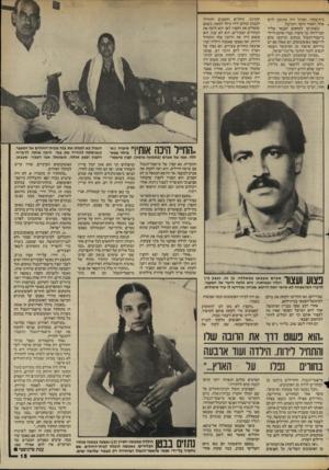העולם הזה - גליון 2445 - 11 ביולי 1984 - עמוד 16 | בית־צחור. הטיול היה מתוכנן ליום * אחד, לאזור חיפה והכרמל. כשהגיעו למחסום הצבאי שליד קבר־רחל, כך סיפרו, עצרו אותם חיילי מישמר־הגבול במקום וביקשו מהם להישאר