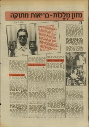 העולם הזה - גליון 2445 - 11 ביולי 1984 - עמוד 23 | כואת ג. י פי ת כל יודעי ם כי ה תרופות מ הוו ת פתרון לי חי דתז מן קצרה, או לםל טוו ח הארוך הן מ חלי שות א ת הנוף, שלא לדבר על סכנ תההתמכ רו ת לתרופות שהיא בעיה