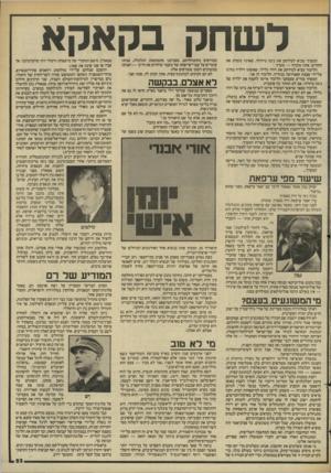 העולם הזה - גליון 2445 - 11 ביולי 1984 - עמוד 24 | לשחק בקאקא המערך מביא למירקע את נינה מיזרחי, שאינה גומרת את החודש. אתה מוכרח — מערך. הליכוד מביא למירקע את דודו גלילי, שאשתו וילדיו נהרגו על־ידי פצצת קאטיושה