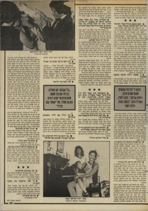 העולם הזה - גליון 2445 - 11 ביולי 1984 - עמוד 30 | בעיטה, ובשלב כזה מוקדם של הקאריירה שלי. ,היום, כשאני מדברת עם שחקן צעיר שקיבל ימיכתב פיטורין — אני חכמה ואני אומרת לו — תיראה זה קרה לכולנו, וכל אחד צריך