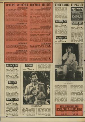 העולם הזה - גליון 2445 - 11 ביולי 1984 - עמוד 32 | תוכניות מועדפות המקובל כיום. הסרט מרחיב על עניין הפער שבין ההחלטות הקרות, המתקבלות אצל המפקדים הבכירים במיפקדה שבעורף, לבין התוצאות הישירות שבשטח. מככבים: