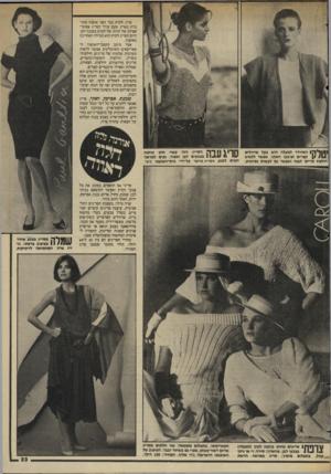 העולם הזה - גליון 2445 - 11 ביולי 1984 - עמוד 34 | סריג לקיץ כבר הפך אופנה מקובלת בארץ. פעם עורר הסריג אסוסי־אציות של חורף, של לבוש בסגנון זקן. היום הסריג לקיץ הוא המילה האחרונה באופנה. אצל מיטב מעצבי־האופנה