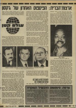 העולם הזה - גליון 2445 - 11 ביולי 1984 - עמוד 35 | אוצות־הבוית: הפיספוס האחרון של גיקסון קשה שלא לרחוש אהדה מסויימת למועמד הדמוקראטי השחור לנשיאות ארצות־הברית, ג׳סי ג׳קסון. הוא לא יהיה נשיא, או סגן־נשיא. את זה
