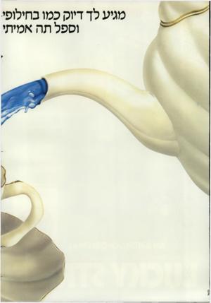 העולם הזה - גליון 2445 - 11 ביולי 1984 - עמוד 37 | מגיע לד דיוק ככוו בחילופי וספל תה