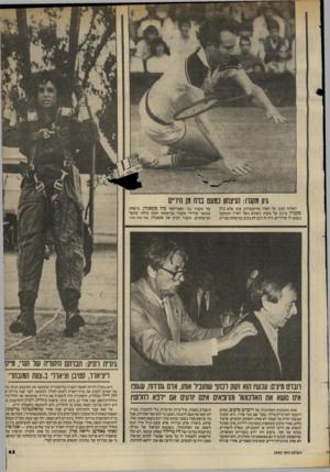 העולם הזה - גליון 2445 - 11 ביולי 1984 - עמוד 44 | (יון מ9נוו: הניצחון נמעט נו ח מן היו״ם האלוף המגן על תארו בווימבלדון אינו אלא וכיון מקנרו, ברגע של מעוף, כשהוא נופל לארץ והמחבט נשמט לו מהידיים. היה זה רגע לא