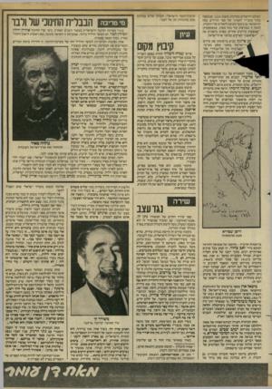 העולם הזה - גליון 2445 - 11 ביולי 1984 - עמוד 46 | העולם וירושלים במרכזה, משנת ,1225 שנמצאה בתור כתב־יד לאטיני של ספר תהילים, מפה המשמשת גם כשער מעוצב להפליא של החוברת. למפה זו מצורפות עור כמה מפות, שבאמצעותן
