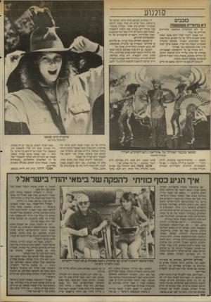 העולם הזה - גליון 2445 - 11 ביולי 1984 - עמוד 51 | קולנוע מכבים היו מבקרים שכמעט טרפו אותה, שכתבו על מישחקה :״חבל שהיא לא נפלה באמת לתופת לא בלונדית מטומטמת הבוערת.״ אחרים כינו אותה ״יבבנית סתומה.״ אבל עובדה