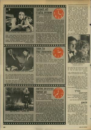 העולם הזה - גליון 2445 - 11 ביולי 1984 - עמוד 52 | שהוטבלה בשם קטי סו נייל, בת לקוסמטיקאית ולסוכן־נסיעות, החלה כשחקנית במיסגרת בית־הספר בהעושה נפלאות. מאחר שבפרוור מגוריה — בסנט־לואיס, מיסורי — לא נחשב המישחק
