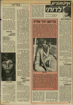העולם הזה - גליון 2445 - 11 ביולי 1984 - עמוד 53 | /ץעממ׳ ס ; לרות• את המוסיקה יחד עם ישראלי גולה אחר, מישה סגל. אודי הוא עדייו רווק, בן ,32 גבוה, כבר איך זה בעברית ״.יש לי הרגשה שהוא לא יתנגד להיזכר .״בעיר שבה