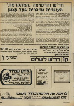 העולם הזה - גליון 2445 - 11 ביולי 1984 - עמוד 54 | חד״ש והרשימה ״המתקדמת״ העובדות מדברות בעד עצמן ״יש לצו אוייבים בסקטור הערבי -האוייבים העיקריים שלגו זה המערך ורק״ח״ (הכרזת נציגי הרשימה ״המתקדמת״ בפני שר