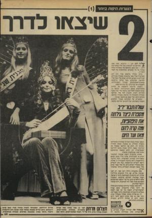 העולם הזה - גליון 2445 - 11 ביולי 1984 - עמוד 56 | הנערות היפות ביותר () 1 שיצא! לדרך ס /ה דונג יונג — עיתונאי, סופר ואמן מפורסם אך לא פחות מכל אלה מבקר־מזון ידוע — טען פעם, שהטעם של נוסטלגיה עולה בעיניו על כל