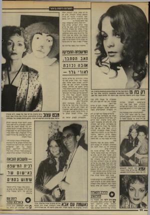העולם הזה - גליון 2445 - 11 ביולי 1984 - עמוד 57 | הנערות היפות ביותר כה לא נפסק. פנינה, לעומתה, החלה מטפסת בסולם־ ההצלחה, ואיש לא יאמר >2החתירה קדימה לא תוליך אותה להישגים גדולים יותר, כמעט בכל תחום שתבחר בו.