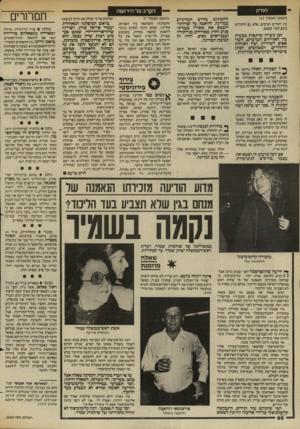 העולם הזה - גליון 2445 - 11 ביולי 1984 - עמוד 61 | הנדון הקרב על הירושה (המשך מעמוד )13 בין יהודים וערבים, אלא גם היהודים בינם לבין עצמם. לכן נוצרה שותפות טבעית בין האזרחים הערביים, השואפים לשיוויון, ובין
