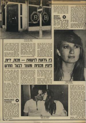 העולם הזה - גליון 2445 - 11 ביולי 1984 - עמוד 64 | מוצא אחר,״ סיפרה שוש. מזרחי התגרש מאשתו הראשונהונשא את שוש לאשה, ב־ . 1975־היו עליות וירידות בחיי הנישואין שלנו. היו ימים שהרגשתי פחות או יותר אשת בית, אבל זה