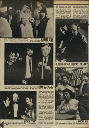 העולם הזה - גליון 2445 - 11 ביולי 1984 - עמוד 66 | ספרדים, אשכנזים? אצולת הממון הקדימה את זו של האשכנזים, אצולת הרוח של האשכנזים בוודאי שפיגרה אחרי זו של הספרדים. למדנים ותלמידי חכמים, דורי רודות ישבו ליד קיברי