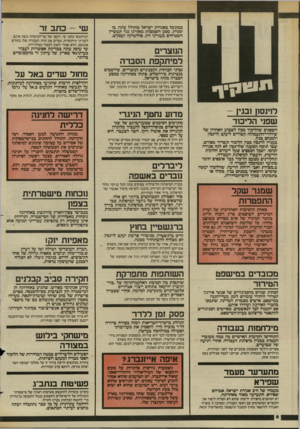 העולם הזה - גליון 2445 - 11 ביולי 1984 - עמוד 7 | במקובל באגודת ישראל מתחיל עתה, בו זמנית, מסע השמצות מאורגן נגד תעשיין השטיחים בענייני דת, פוליטיקה ועסקים. הנוצרים למיתקפת הסברה נציגי הכוחות הלבנוניים